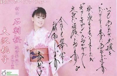 20091101_momoko_s.jpg