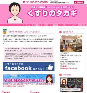 前のホームページ