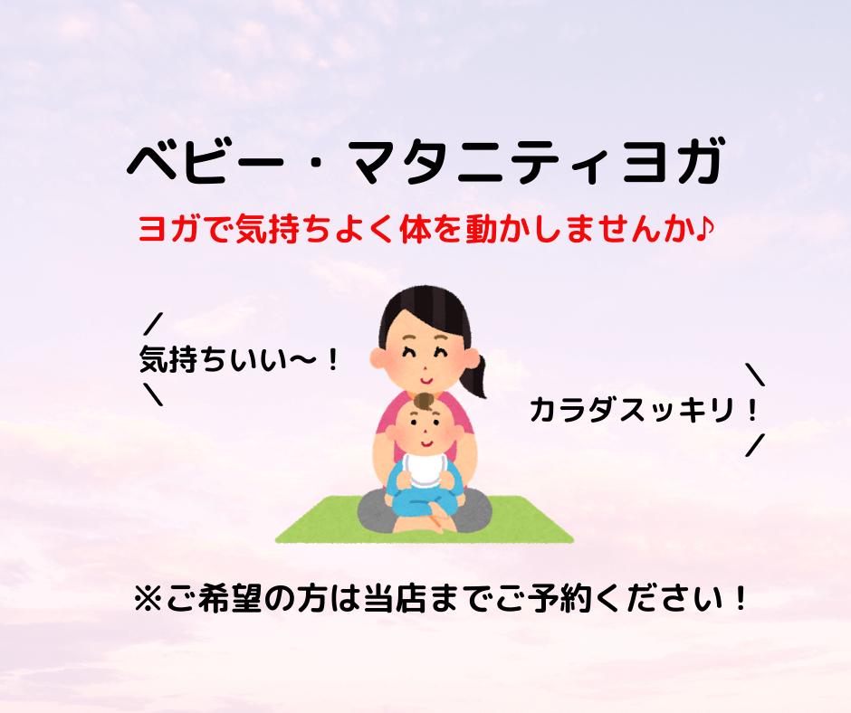 ベビー・マタニティヨガ